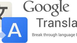 Νέος αλγόριθμος βελτιώνει σημαντικά την υπηρεσία Translate της Google