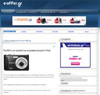 e-offer
