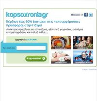 Kopsoxronia